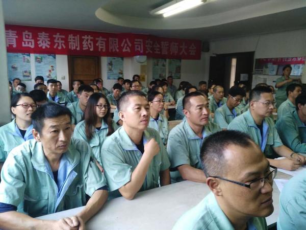 2017年8月泰东制药安全集会顺利召开-2