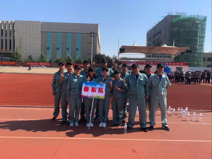20181024-yundonghui1